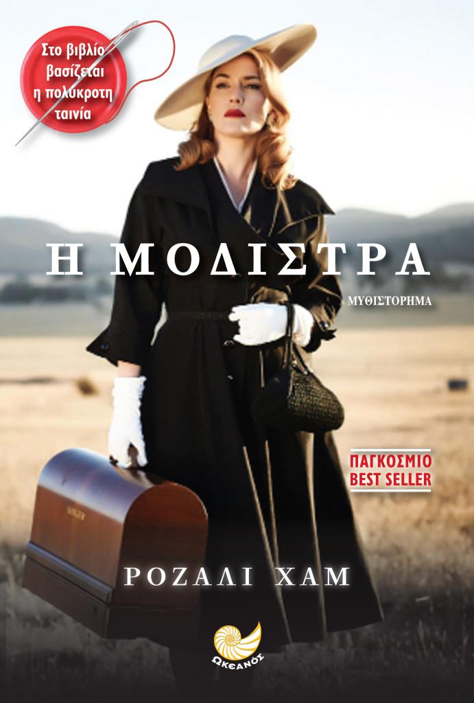 Cover_modistra II