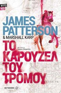 « Το Kαρουζέλ του Tρόμου», των James Patterson and Marshall Karp
