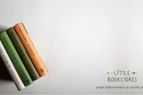 Τα μικρα βιβλιοπωλεια της Ελλαδας βρηκαν τον ανθρωπο τους